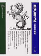 西洋の飾り紋 中世騎士甲冑紋 (クラシック・パターン・シリーズ)