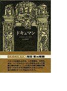 ドキュマン (ジョルジュ・バタイユ著作集)