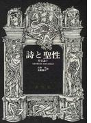 詩と聖性 作家論 2 (ジョルジュ・バタイユ著作集)