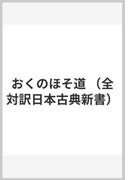 おくのほそ道 (全対訳日本古典新書)