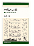 自然と人間 学習と教育の原理 (教養学校叢書)
