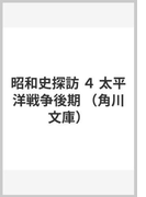 昭和史探訪 4 太平洋戦争後期 (角川文庫)(角川文庫)