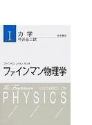 ファインマン物理学 新装 1 力学