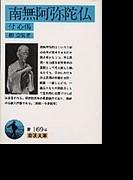 南無阿弥陀仏 付心偈 (岩波文庫)(岩波文庫)