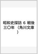 昭和史探訪 6 戦後三〇年 (角川文庫)(角川文庫)