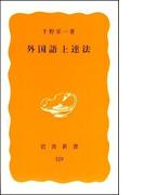 外国語上達法 (岩波新書 黄版)