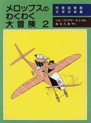 メロップスのわくわく大冒険 2 (児童図書館・文学の部屋)