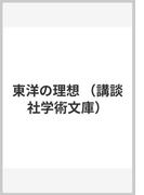 東洋の理想 (講談社学術文庫)(講談社学術文庫)