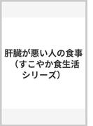 肝臓が悪い人の食事 (すこやか食生活シリーズ)