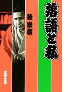 落語と私 (文春文庫)(文春文庫)
