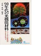 90年代の光機能材料 ニューメディア時代のキーテクノロジー (ケイブックス)