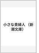 小さな貴婦人 (新潮文庫)(新潮文庫)
