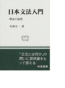 日本文法入門 構造の論理 (和泉選書)