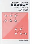 コンピュータ・サイエンスのための言語理論入門