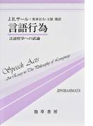 言語行為 言語哲学への試論 (双書プロブレーマタ)