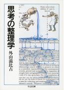 思考の整理学 (ちくま文庫)(ちくま文庫)