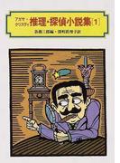 アガサ=クリスティ推理・探偵小説集 1 (偕成社文庫)(偕成社文庫)