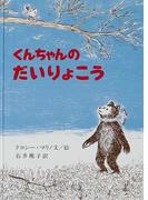 くんちゃんのだいりょこう (大型絵本)
