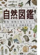 自然図鑑 動物・植物を知るために