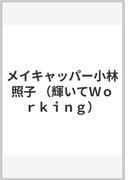 メイキャッパー小林照子 (輝いてWorking)
