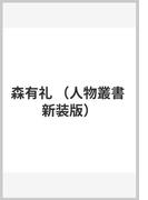 森有礼 (人物叢書 新装版)