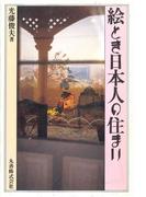 絵とき日本人の住まい