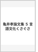 亀井孝論文集 5 言語文化くさぐさ