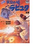 小説天空の城ラピュタ 後篇 (アニメージュ文庫)(アニメージュ文庫)