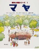 マヤ (児童図書館・絵本の部屋 探検と発掘シリーズ)