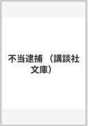 不当逮捕 (講談社文庫)(講談社文庫)