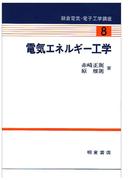 朝倉電気・電子工学講座 8 電気エネルギー工学