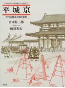 平城京 古代の都市計画と建築 (日本人はどのように建造物をつくってきたか)