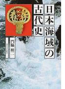 日本海域の古代史