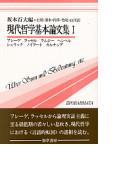 現代哲学基本論文集 1 フレーゲ ラッセル ラムジー ヘンペル シュリック ノイラート カルナップ (双書プロブレーマタ)