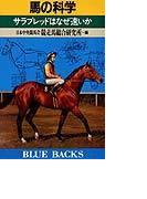 馬の科学 サラブレッドはなぜ速いか (ブルーバックス)(ブルー・バックス)