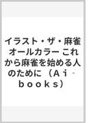 イラスト・ザ・麻雀 オールカラー これから麻雀を始める人のために (Ai‐books)