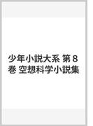 少年小説大系 第8巻 空想科学小説集