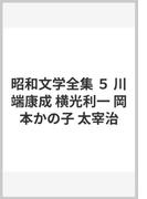 昭和文学全集 5 川端康成 横光利一 岡本かの子 太宰治