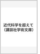 近代科学を超えて (講談社学術文庫)