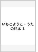 いもとようこ・うたの絵本 1