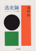 逃走論 スキゾ・キッズの冒険 (ちくま文庫)