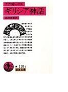 ギリシア神話 改版 (岩波文庫)
