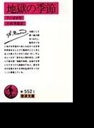 地獄の季節 改版 (岩波文庫)(岩波文庫)
