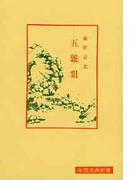 五雑俎 (中国古典新書)