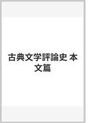 古典文学評論史 本文篇