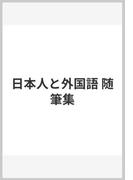 日本人と外国語 随筆集