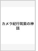 カメラ紀行筑紫の神話