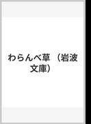 わらんべ草 (岩波文庫)(岩波文庫)