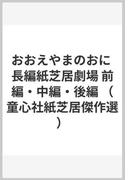 おおえやまのおに 長編紙芝居劇場 前編・中編・後編 (童心社紙芝居傑作選)