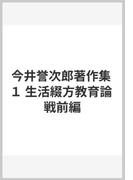 今井誉次郎著作集 1 生活綴方教育論 戦前編